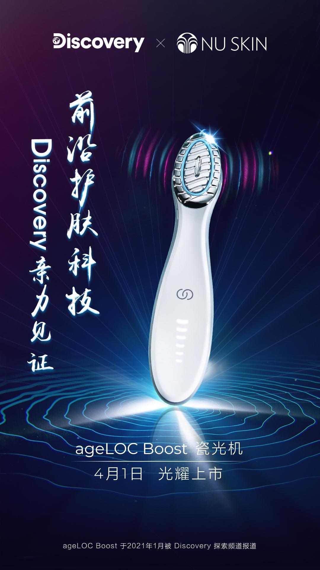 NUSKIN解锁科技之美ageLOC瓷光机闪耀上市