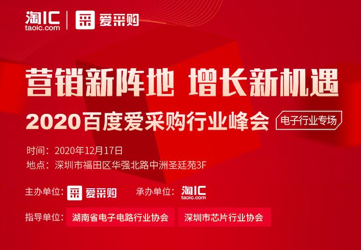 2020爱采购行业峰会-电子行业专场即将开幕