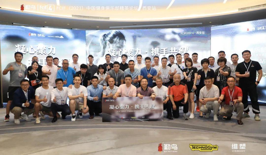 FCIF(2021)中国健身俱乐部精英论坛·西安站分享会圆满落幕