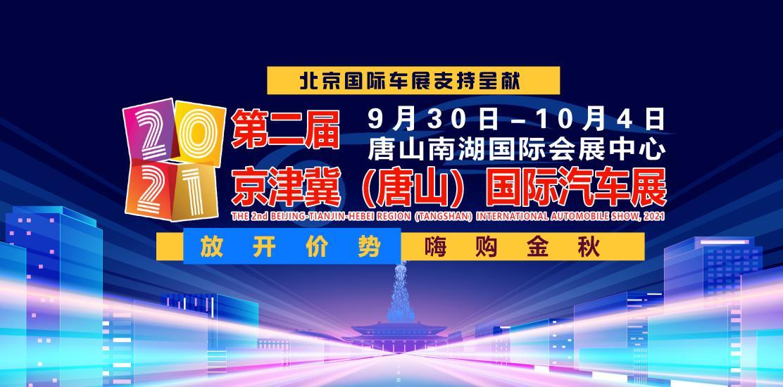 2021第二届京津冀(唐山)国际汽车展定档国庆黄金周9月30日-10月4日举行