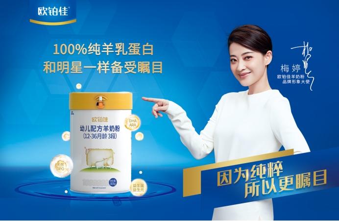 欧铂佳精准地把握市场脉搏,以创新优质配方,突围羊奶粉市场