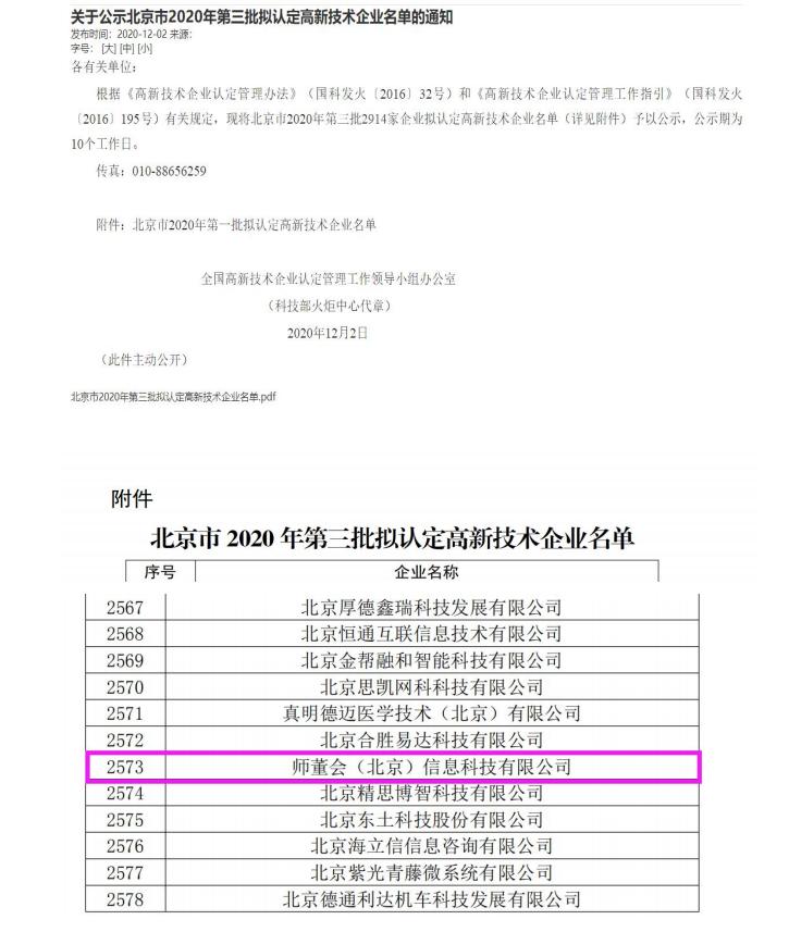 """师董会(北京)信息科技有限公司荣获""""国高新技术企业""""认定"""