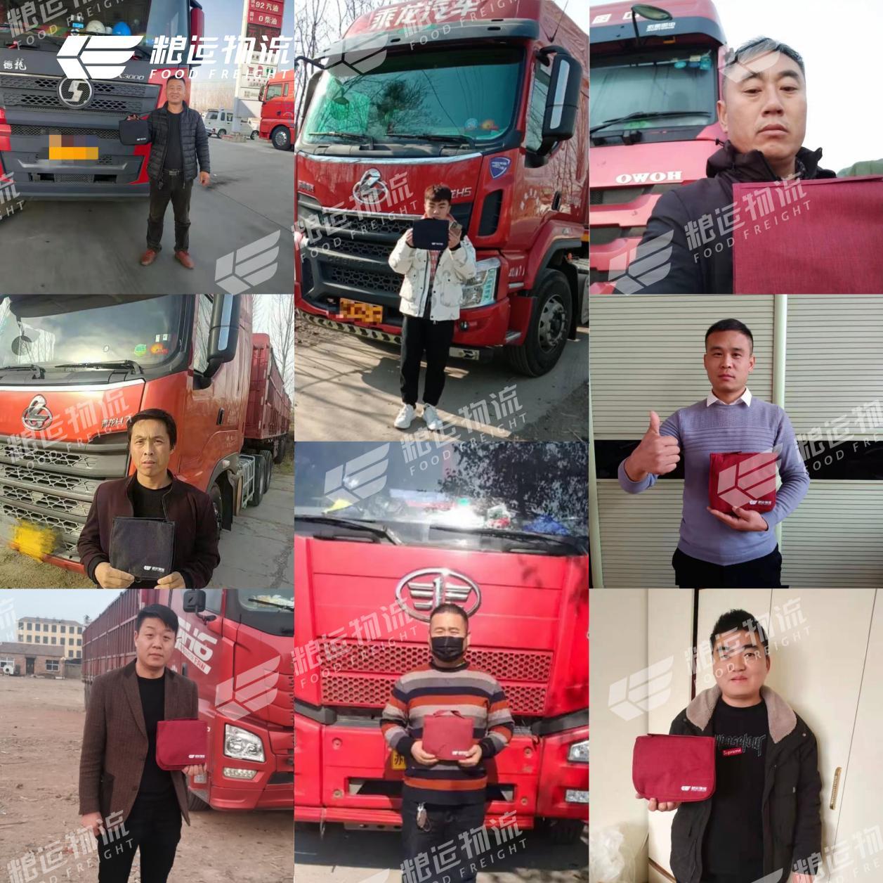 《安全防疫行,关爱货运人——天津粮运为司机送温暖》