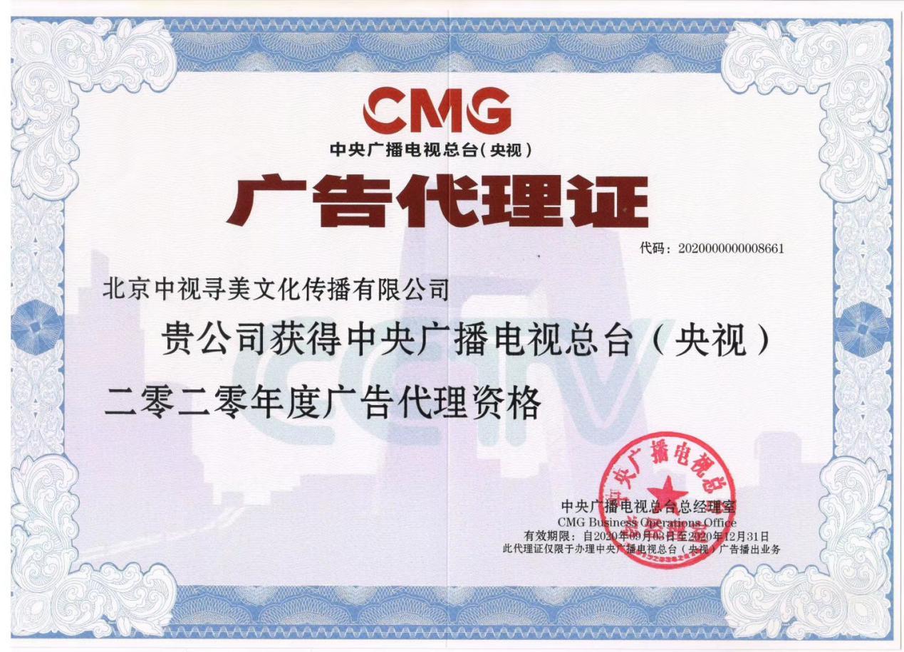 北京中视寻美文化传播有限公司&与CCTV达成合作