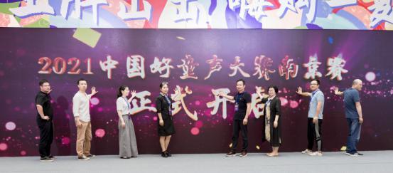 2021中国好童声大赛南京海选正式开启