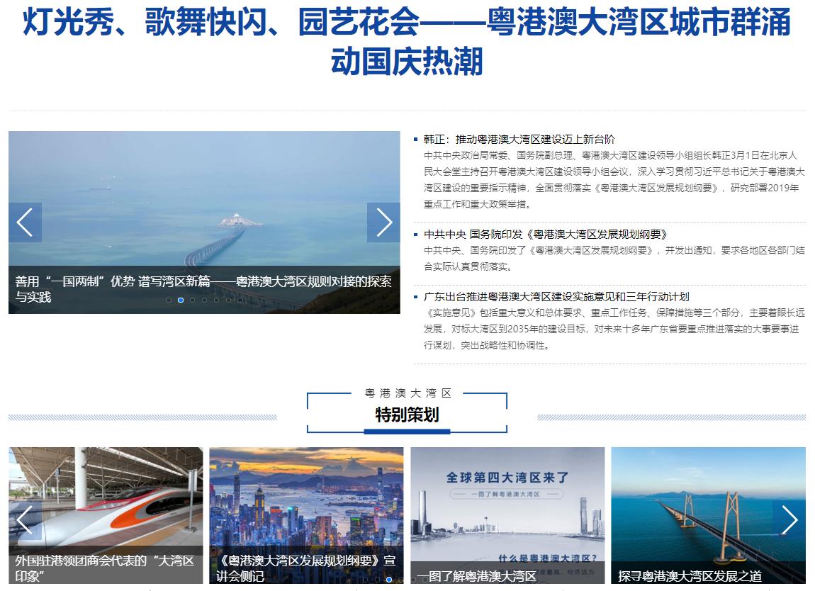 2021粤港澳大湾区公益大赛-商业服务行业