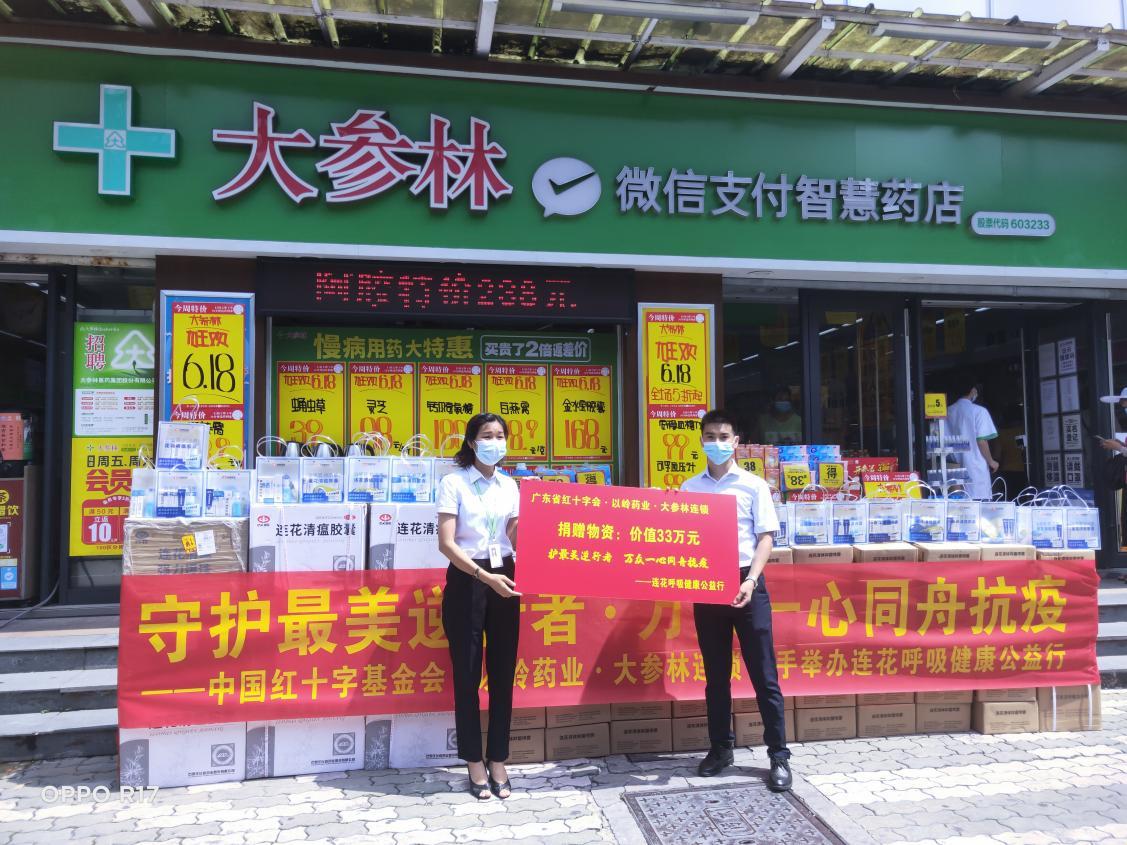 """""""连花呼吸健康公益行""""向广州捐赠33万元防疫物资"""