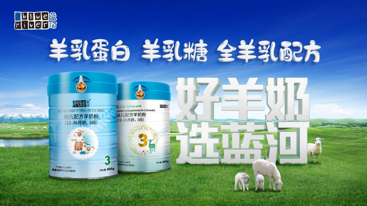 蓝河绵羊奶,为宝宝的成长添助力!