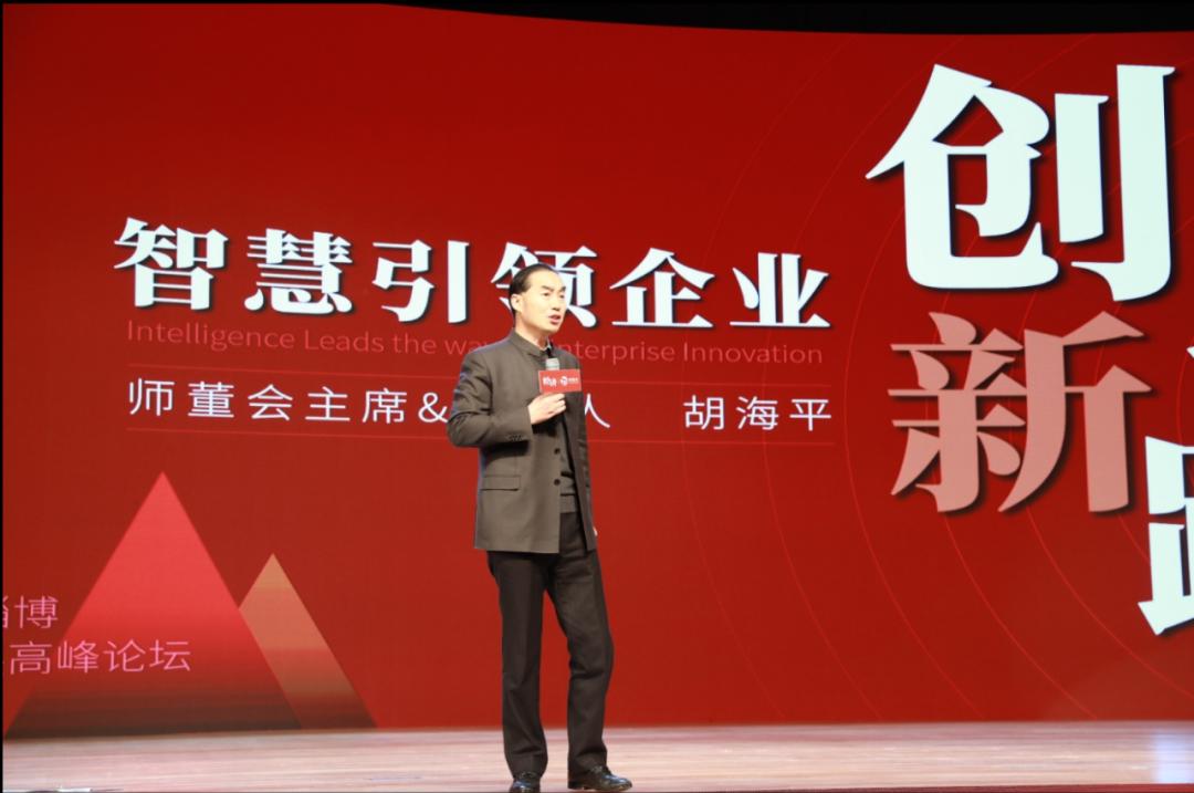师董会董事长胡海平:智慧引领企业创新之路