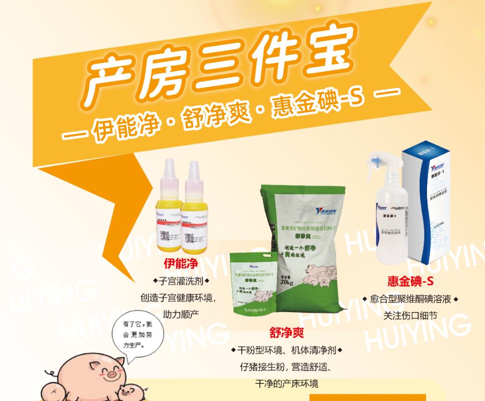 【畜类保健】产房三件宝,小产品创大收益!