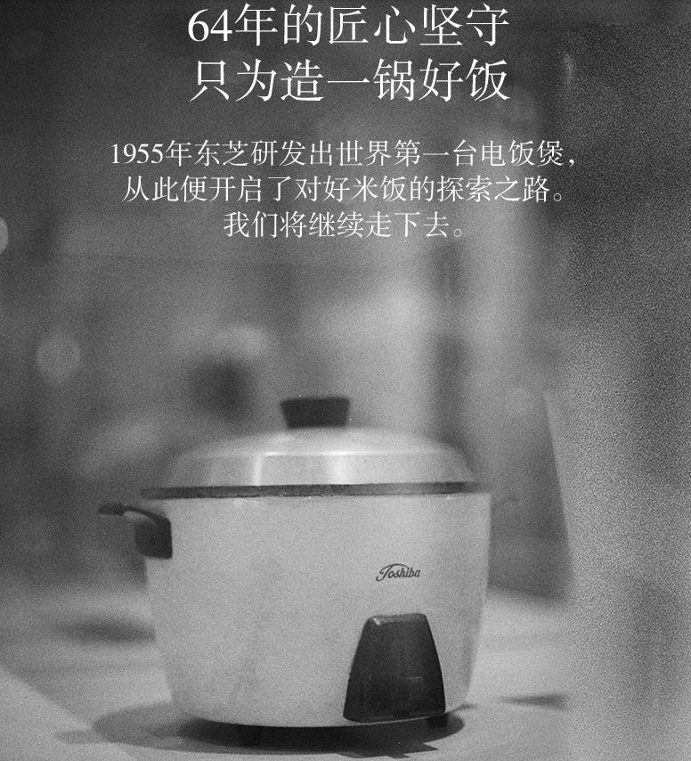 以匠心致创新丨东芝电饭煲匠心创发芽好米