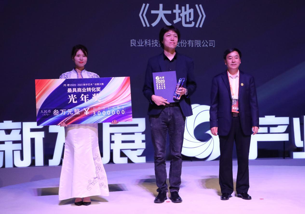 数字艺术+创意大赛颁奖典礼 暨第二届数字艺术产业融合研讨会成功举办