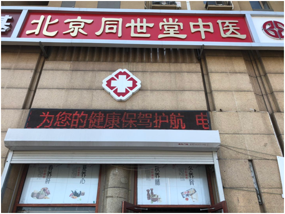 北京同世堂中医诊所医生列表