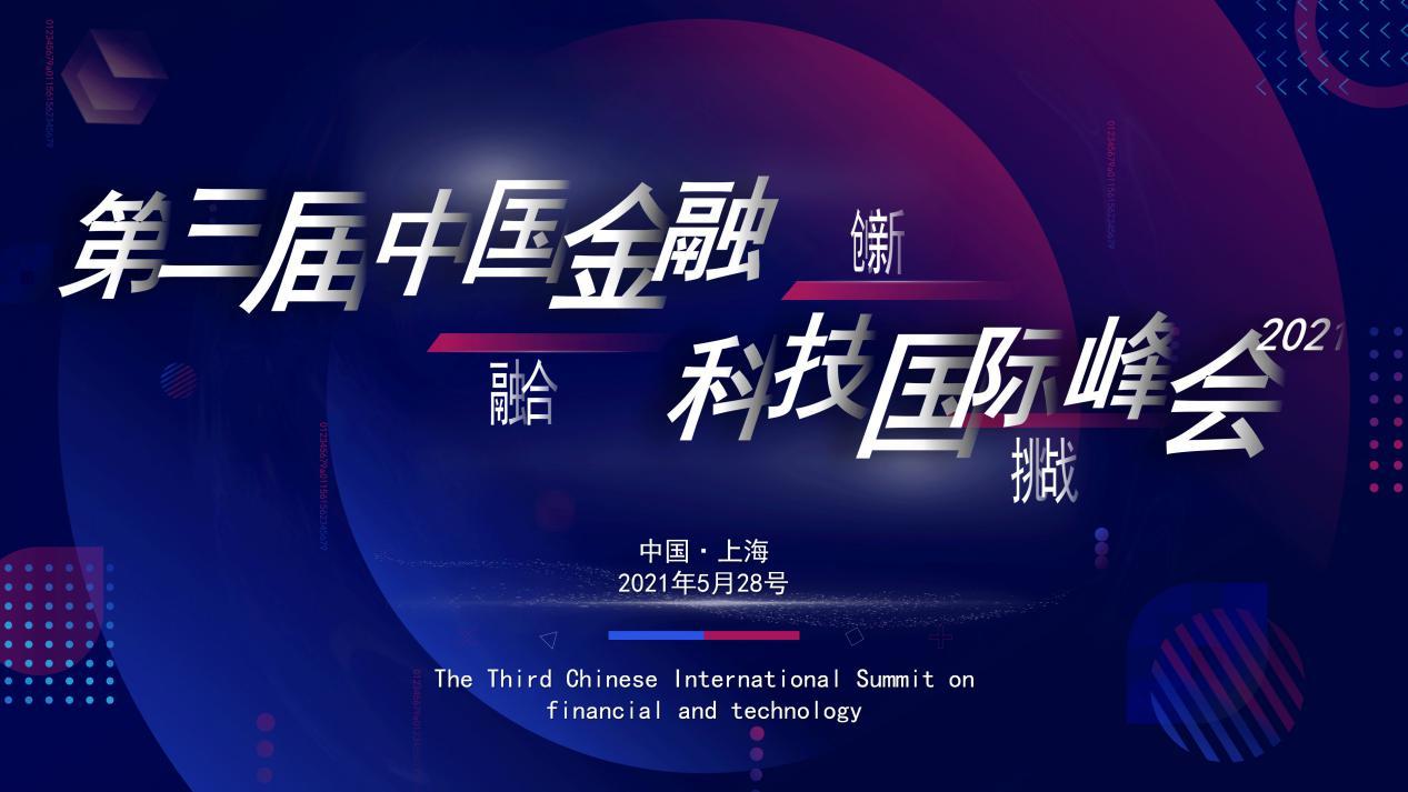 2021第三届中国金融科技国际峰会
