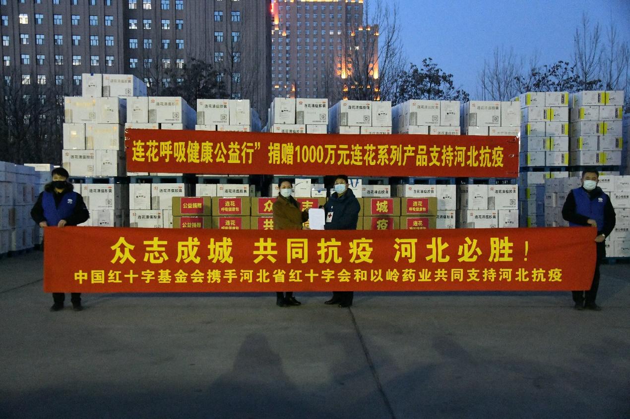 """以岭药业""""连花呼吸健康公益行""""项目向河北捐赠1000万元连花清瘟等防疫物资"""