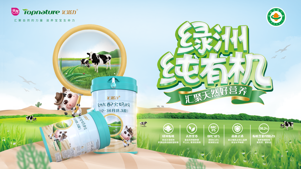 汇滋力绿洲有机奶粉 原生营养 天生不凡