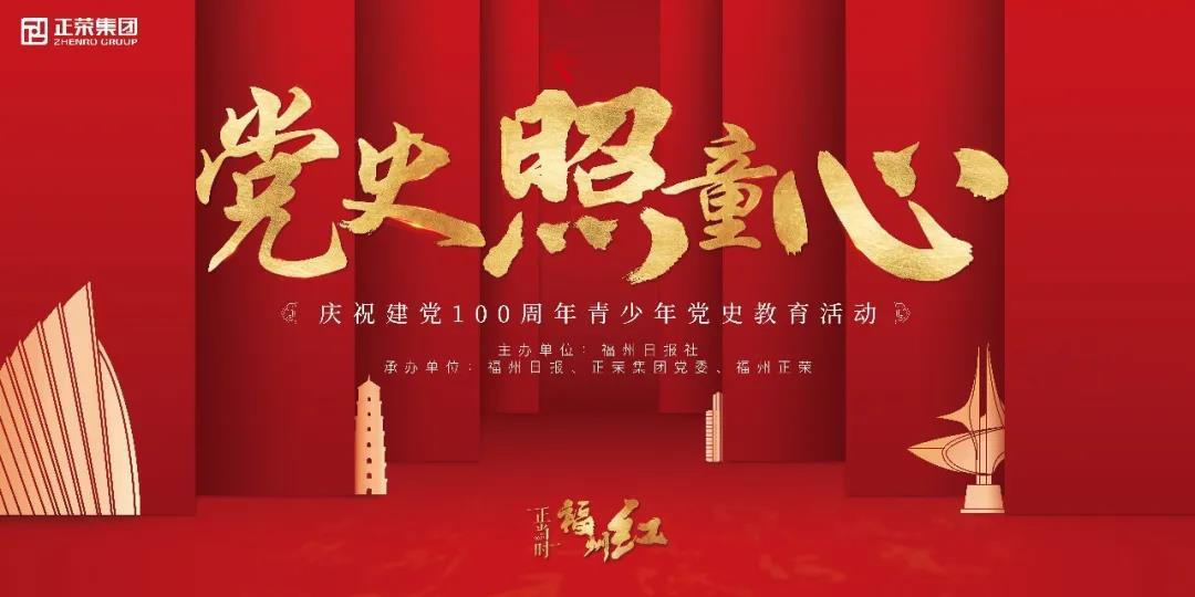 正当时福州红丨童心向党,致敬伟大时代