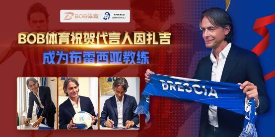 跨越巅峰,BOBSPORTS祝贺代言人因扎吉成为布雷西亚教练