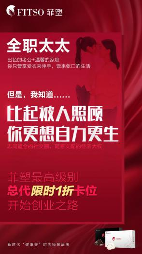 """5G新零售大健康时代,菲塑""""王炸系统""""带你高速落地转化!"""