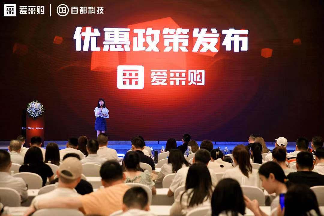 2021爱采购中国行 智见成都引领B2B商业新生态