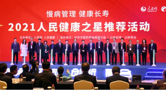 """""""健康中国行·2021人民健康之星""""推荐活动在上海启动"""