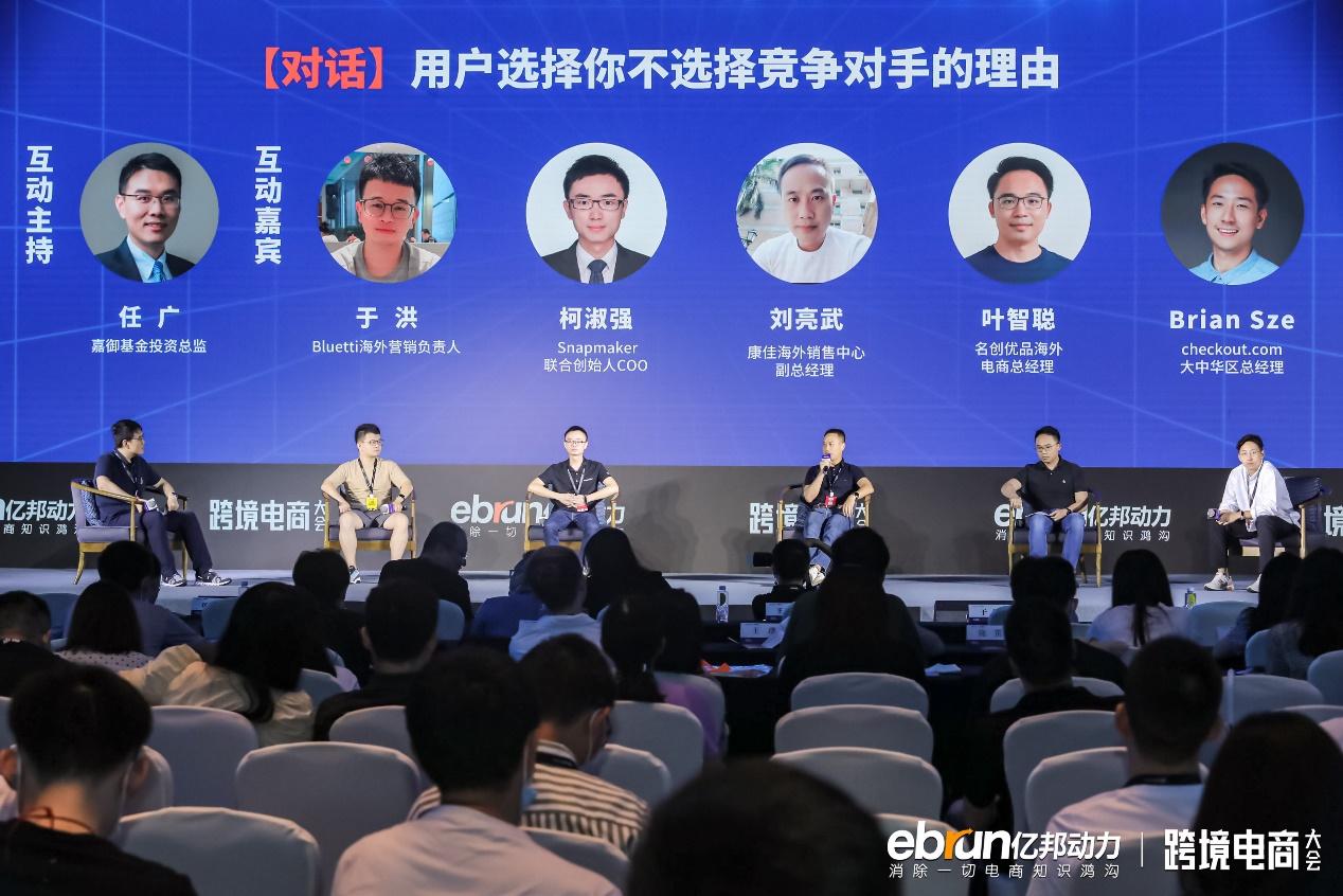 Snapmaker受邀出席2021亿邦跨境电商大会品牌出海峰会