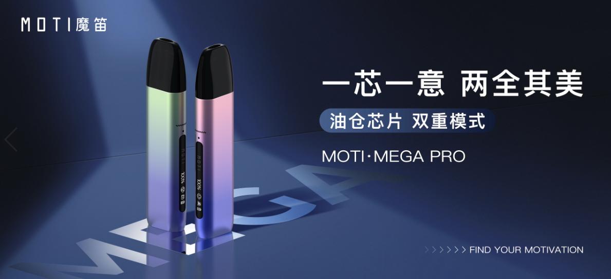 """魔笛新品MOTI·MEGA PRO""""双重模式""""的底层逻辑是什么?"""