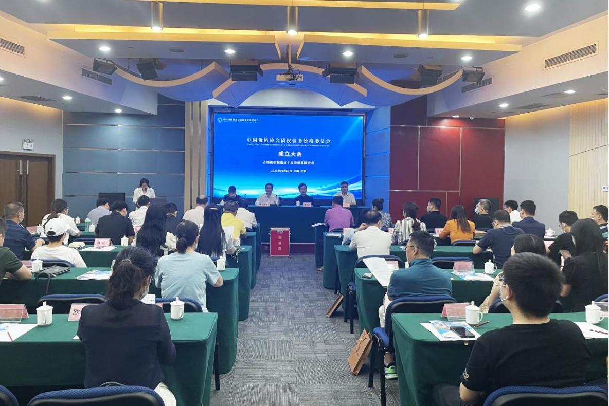 中国价格协会债权债务价格委员会成立大会暨揭牌仪式