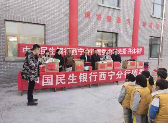 """中国民生银行西宁分行开展""""共同关爱共沐书香""""图书捐赠活动"""