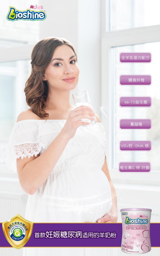 孕期营养补给很关键,倍恩喜孕妇粉深受孕妈信赖