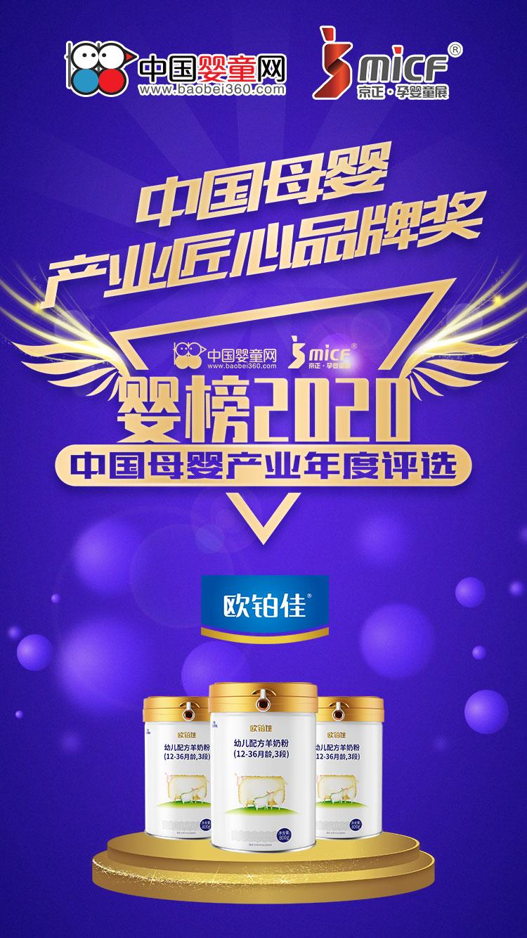 纯羊欧铂佳以匠心品质,荣获婴榜2020中国母婴产业匠心品牌奖!