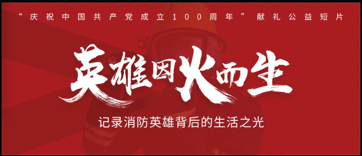 献礼百年红心向党 |辰安天泽《英雄因火而生》讲述逆行者背后的生活之光
