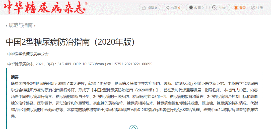 重磅!津力达颗粒再次入选《中国2型糖尿病防治指南》