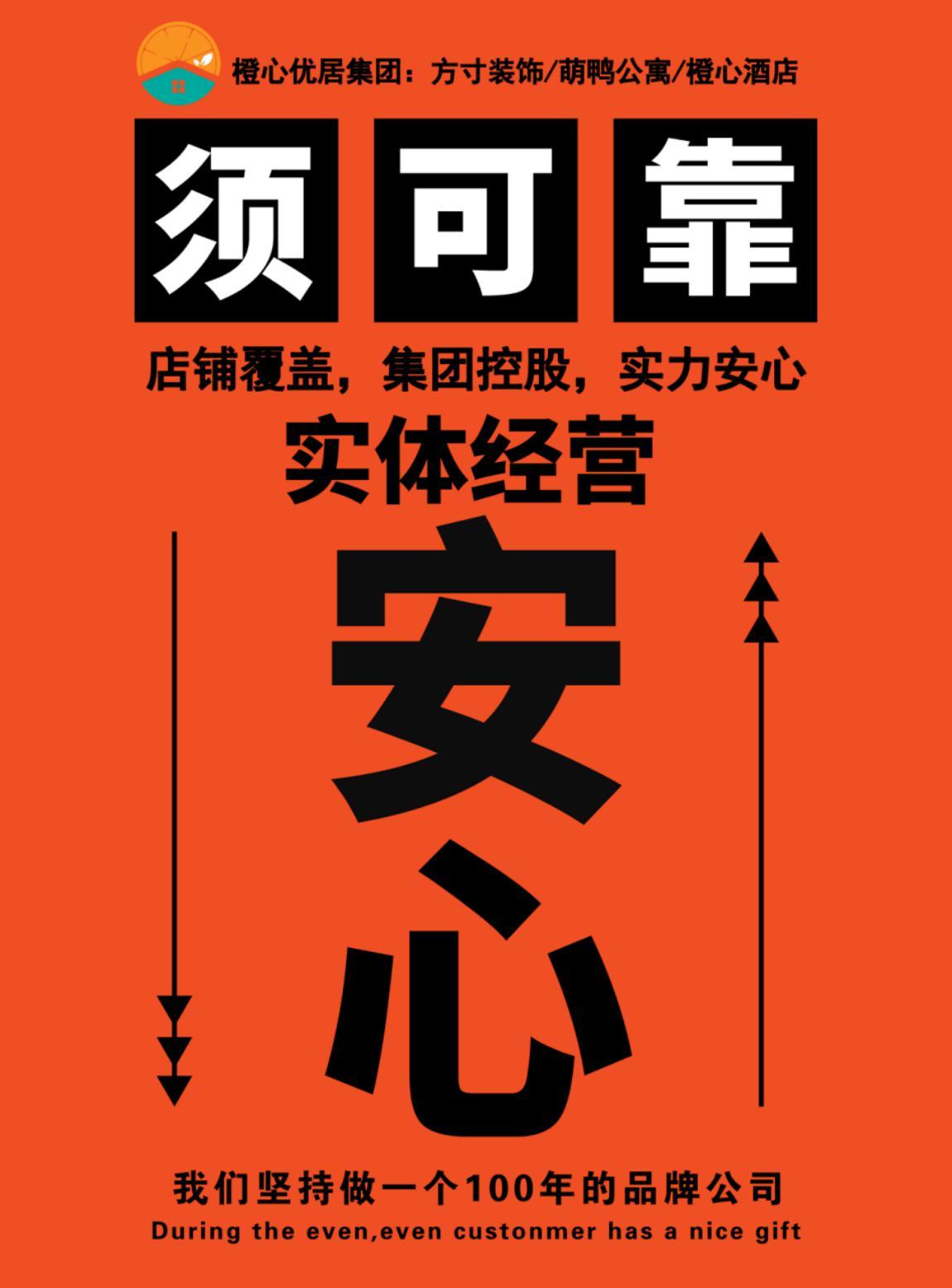 """橙心优居进军""""星城-长沙"""",为长沙业主提供有品质的装租一体化服务"""