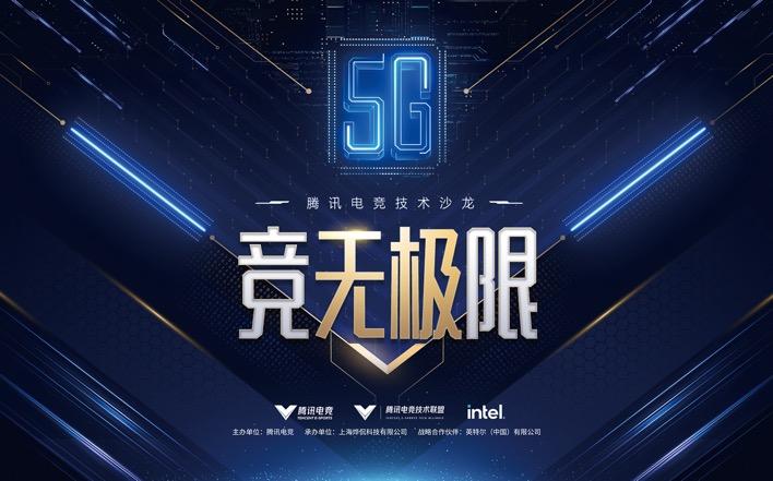竞无极限――腾讯电竞技术沙龙顺利举行