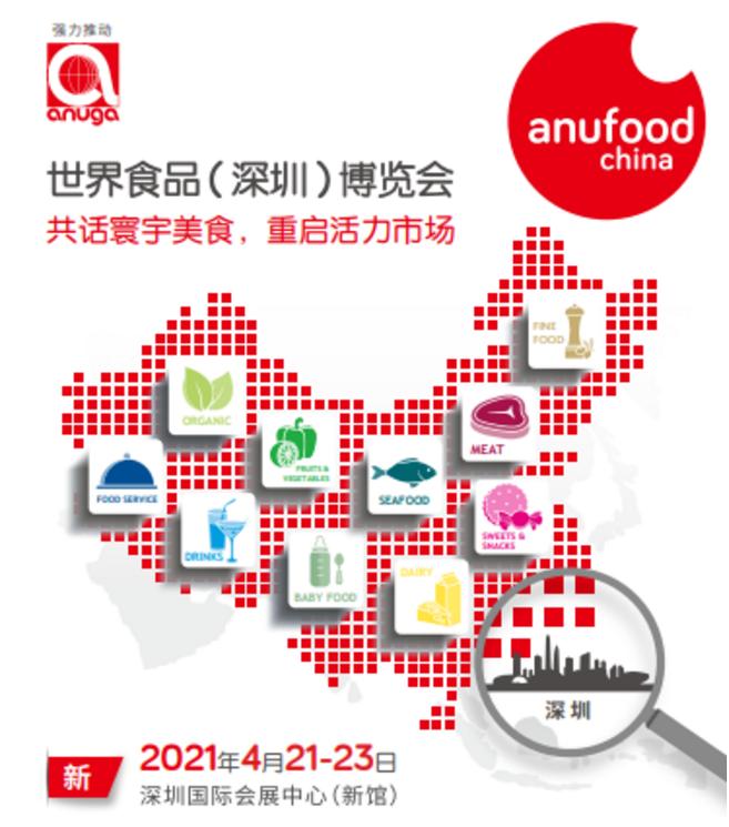 集结优选参展世界食品(深圳)博览会,诚意邀请您的到来!