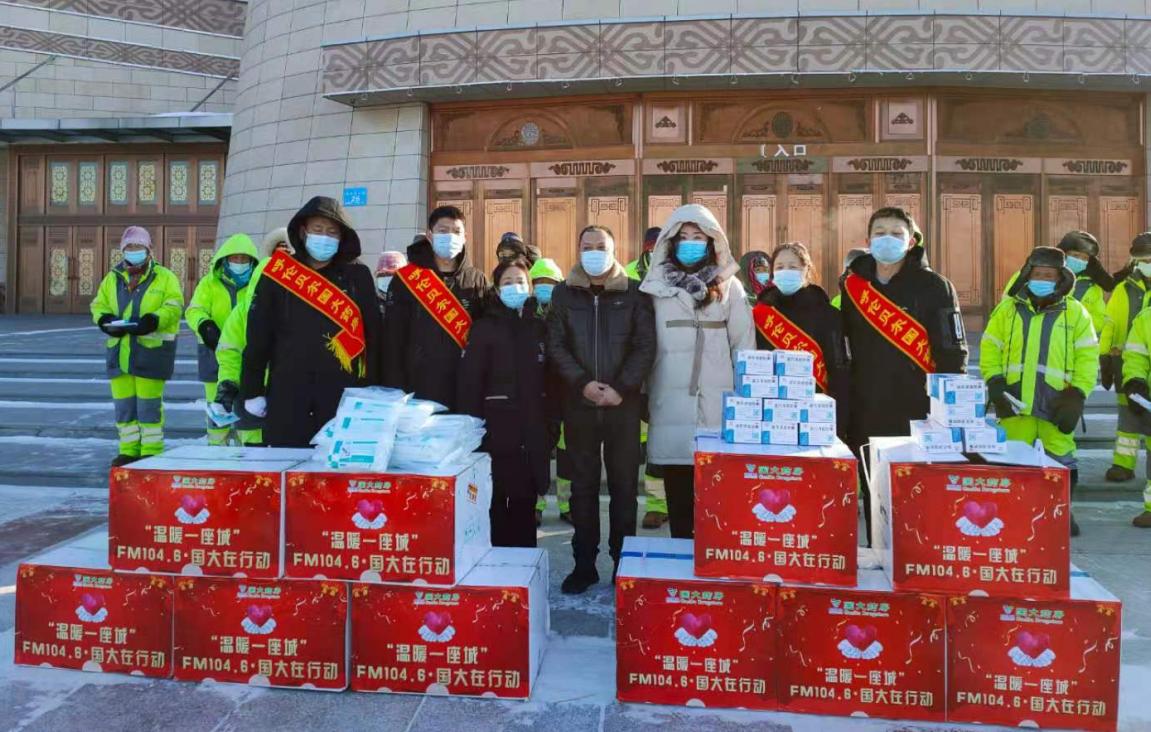 """""""连花呼吸健康公益行""""携手国大药房向呼伦贝尔环卫工人捐赠防疫物资"""