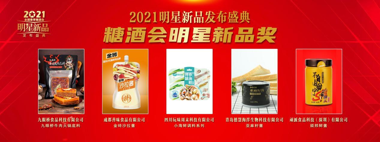 新品发布、专家分享,2021春糖明星新品盛典精彩绽放!