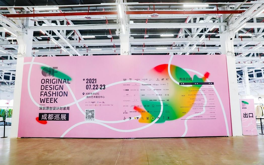 深圳原创设计时装周成都巡展圆满举行,引爆西南时尚热点!