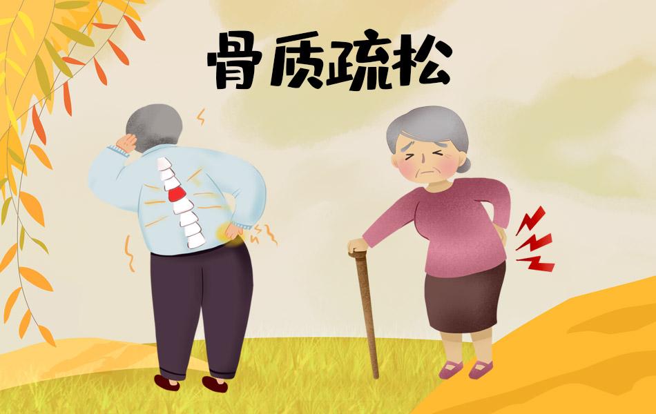 补肾精抗衰老系列谈——人老腿先老,骨质疏松要重视