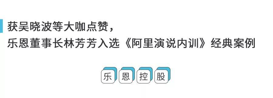 乐恩董事长入选《阿里演说内训》经典案例,获吴晓波等大咖点赞