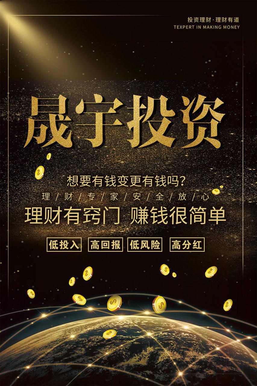晟宇投资助力新人炒股新方法