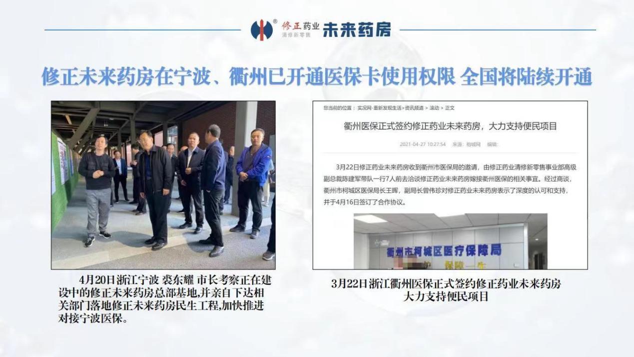 【黄金加盟时机】修正未来药房杭州招商运营总部欢迎你来考察