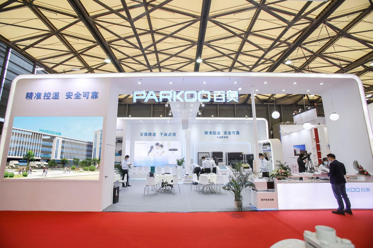 精准控湿 安全可靠—百奥携除湿机产品亮相2021中国制冷展