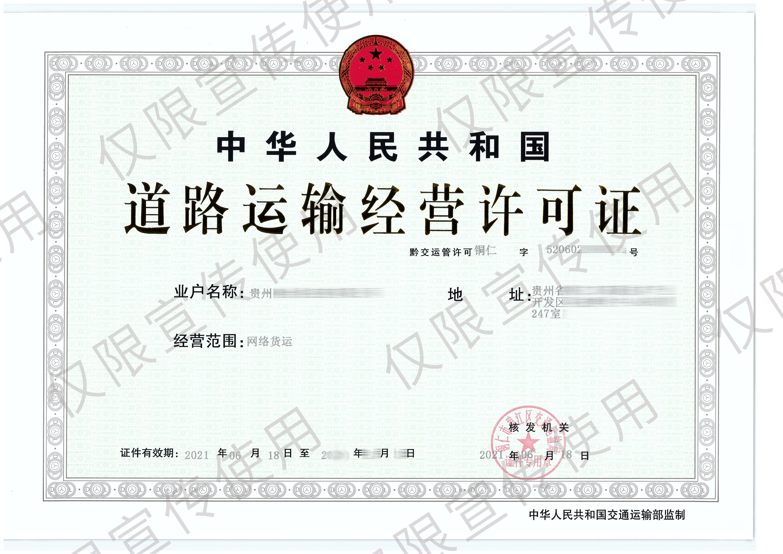 粮运物流获批贵州省网络货运许可证