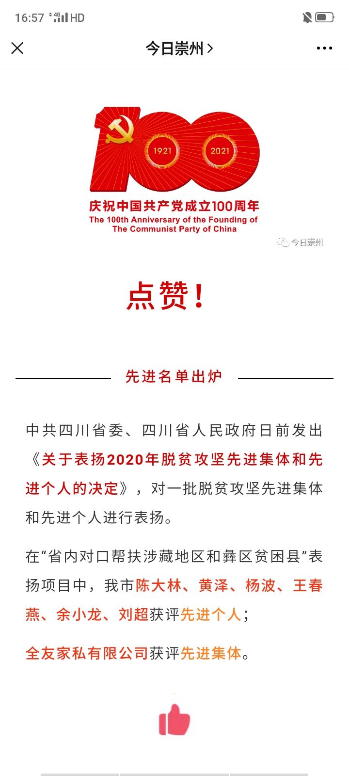 """践行鱼水文化勇担社会责任 全友荣获""""2020年脱贫攻坚先进集体""""荣誉称号"""