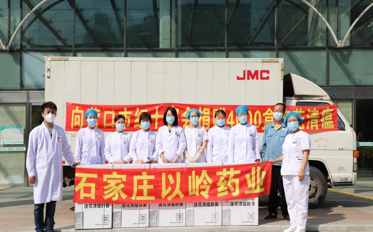以岭药业向辽宁营口经济开发区中心医院捐赠连花清瘟胶囊