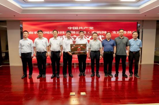 中共农购网支部委员会正式成立!