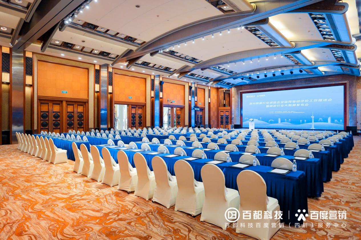 四川旅游企业信用等级评价推进会暨百度大数据发布大会圆满落幕