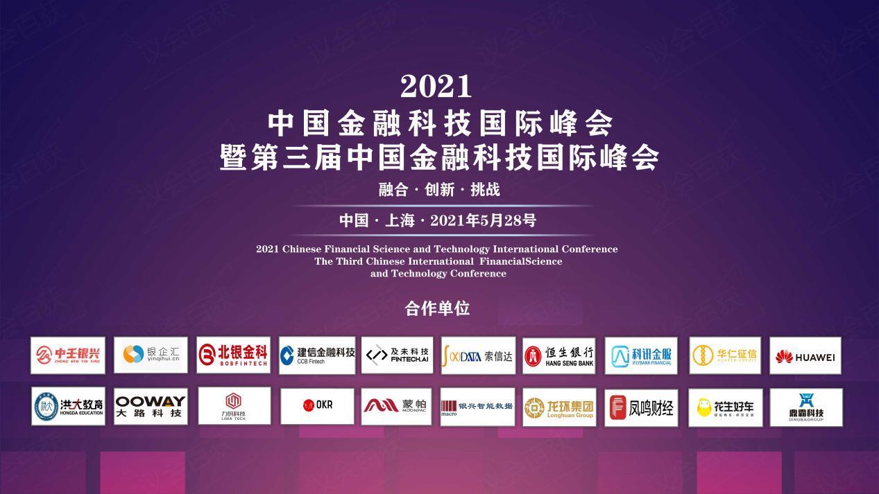 2021第三届中国金融科技国际峰会|圆满落幕